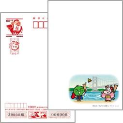 2021年用年賀はがき 絵入り[寄付金付]徳島県版(10枚セット)