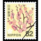 82円普通切手・ウメ