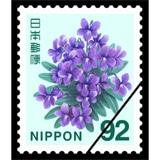 92円普通切手・スミレ