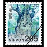205円普通切手・屋久島国立公園(縄文杉)