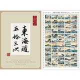 国際文通週間(東海道五十三次)切手帳