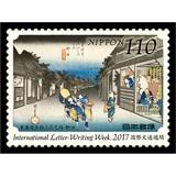 29年国際文通週間(110円)