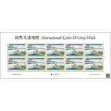 30年国際文通週間(110円)