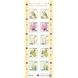 おもてなしの花シリーズ 第11集(62円)