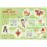 日本の伝統・文化シリーズ 第2集(84円)