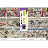 日本の伝統・文化シリーズ第3集(84円)