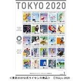 東京2020オリンピック・パラリンピック競技大会 オリンピック競技1
