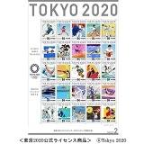 東京2020オリンピック・パラリンピック競技大会 オリンピック競技2