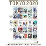 東京2020オリンピック・パラリンピック競技大会 パラリンピック競技