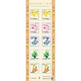 おもてなしの花シリーズ 第14集(63円)
