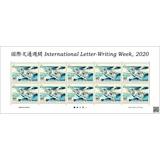 2020年度国際文通週間(90円)