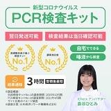 新型コロナPCR検査 陰性証明書-なし- 1回分
